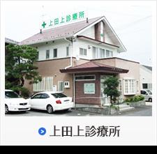上田上診療所