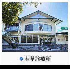 若草診療所