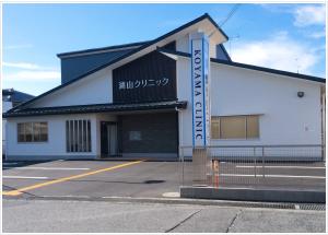 医療法人社団湖光会 上田上診療所